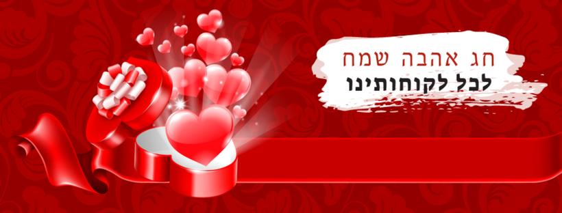 תמונות נושא לפייסבוק מעוצבות לחג האהבה