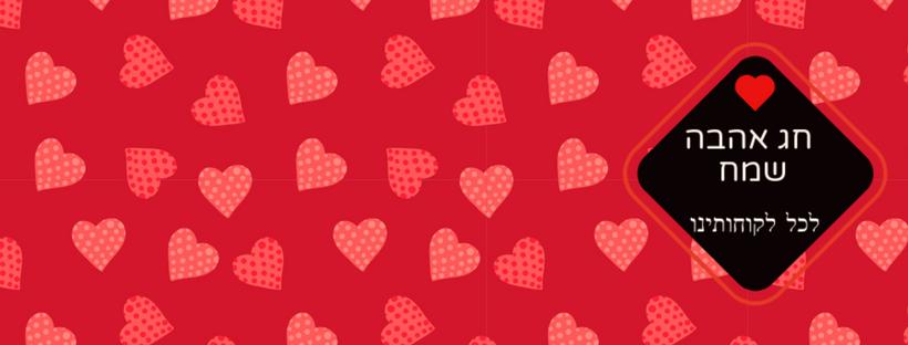 תמונת נושא לפייסבוק מעוצבת לחג האהבה