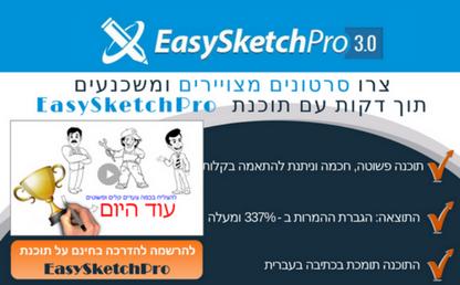 הדרכה על תוכנת easysketchpro