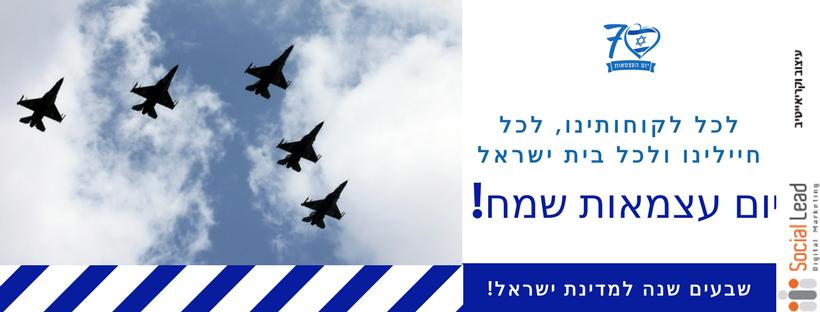 תמונות נושא לפייסבוק מעוצבות ליום העצמאות