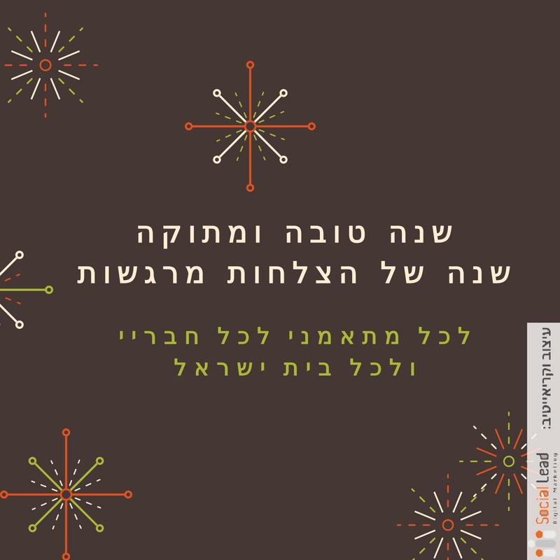 ברכות לראש השנה מותאמות לאינסטגרם