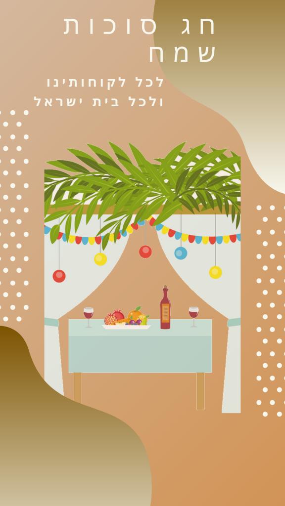 סטורי לאינסטגרם מעוצב לחג סוכות