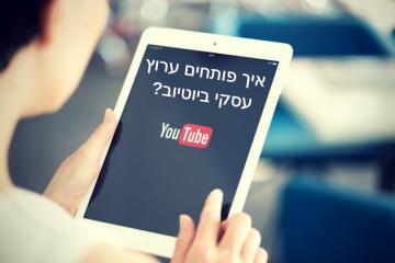 איך פותחים ערוץ ביוטיוב – צעד אחר צעד, המדריך השלם!
