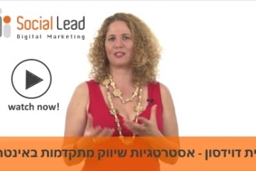 וידאו טיפ: ניהול עמוד פייסבוק