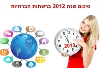 סיכום שנת 2012 ברשתות חברתיות