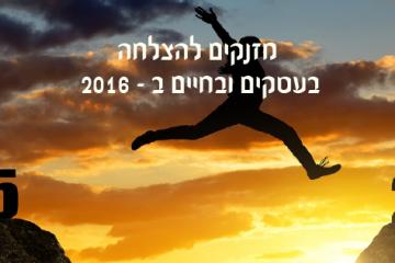 להורדה בחינם: תמונות נושא לפייסבוק מעוצבות לשנה החדשה – 2016