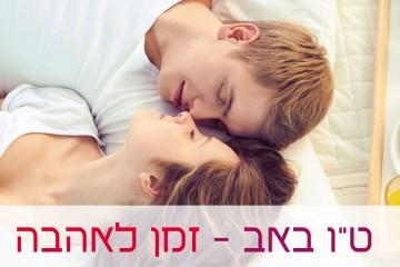 תמונות מעוצבות לפייסבוק – תמונות מעוצבות לחג האהבה להורדה בחינם