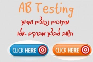 כיצד תגדילו את הלידים והעסקאות שלכם באמצעות AB טסטינג באינטרנט