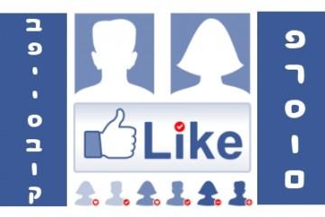 פרסום בפייסבוק – פרסום ממומן בפייסבוק