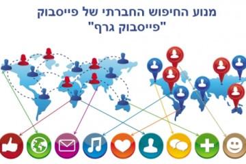 """מנוע החיפוש החדש של פייסבוק – חיפוש חברתי שייקרא """"חיפוש גרף"""""""