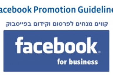 קווים מנחים לקידום בפייסבוק – ההצהרה החדשה של פייסבוק