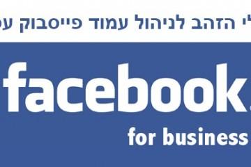 חמשת כללי הזהב לניהול נכון של עמודי פייסבוק