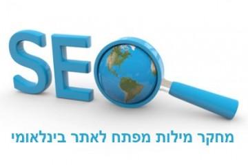 שיווק אתר בינלאומי – כיצד להשתמש במילות מפתח כדי לעלות באתרי חיפוש רלוונטיים?