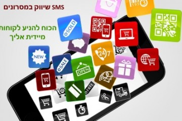 שיווק לסלולר – מסרונים (SMS) הכוח להניע לקוחות מידית אליכם