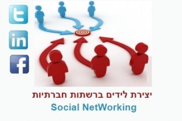 יצירת לידים ברשתות החברתיות המרכזיות