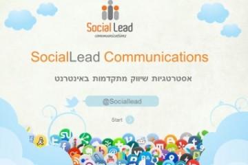 חברת שיווק באינטרנט שתוביל אתכם להצלחות – חלק ב'