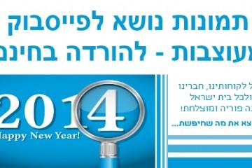תמונות נושא לפייסבוק – תמונות נושא מעוצבות לשנה האזרחית החדשה להורדה בחינם