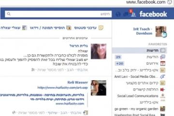 שיווק במדיה חברתית – אופטימיזציה לזרם החדשות (ניוזפיד) של פייסבוק