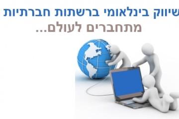 שיווק בינלאומי ברשתות חברתיות – כיצד תארגנו את הנכסים והערוצים שלכם