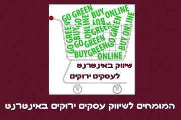 שיווק באינטרנט לעסקים ירוקים