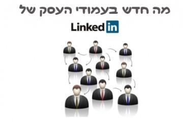 מה השתנה בעמודי העסק החדשים של לינקדאין?
