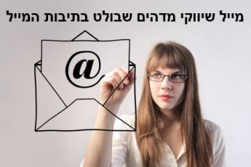 כיצד תייצרו מיילים מדהימים שיבלטו מיד בתיבת המייל