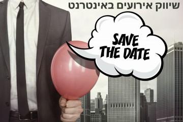 מתכננים אירוע עסקי?– כך תביאו יותר משתתפים לאירועים שלכם באמצעות שיווק באינטרנט