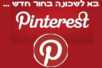 הרשת החברתית פינטרסט – בא לשכונה בחור חדש…