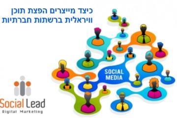 יצירת התלהבות מהמותג באמצעות בלוגים ורשתות חברתיות