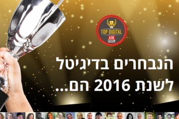 כיף להתברג לרשימת המאמרים הפופולאריים בישראל על שיווק דיגיטלי ב-2016
